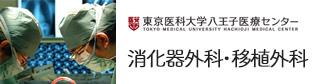 消化器外科・移植外科 東京医科大学 八王子医療センター